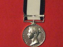 FULL SIZE NAVAL GENERAL SERVICE MEDAL TRAFALGAR CLASP MUSEUM COPY MEDAL
